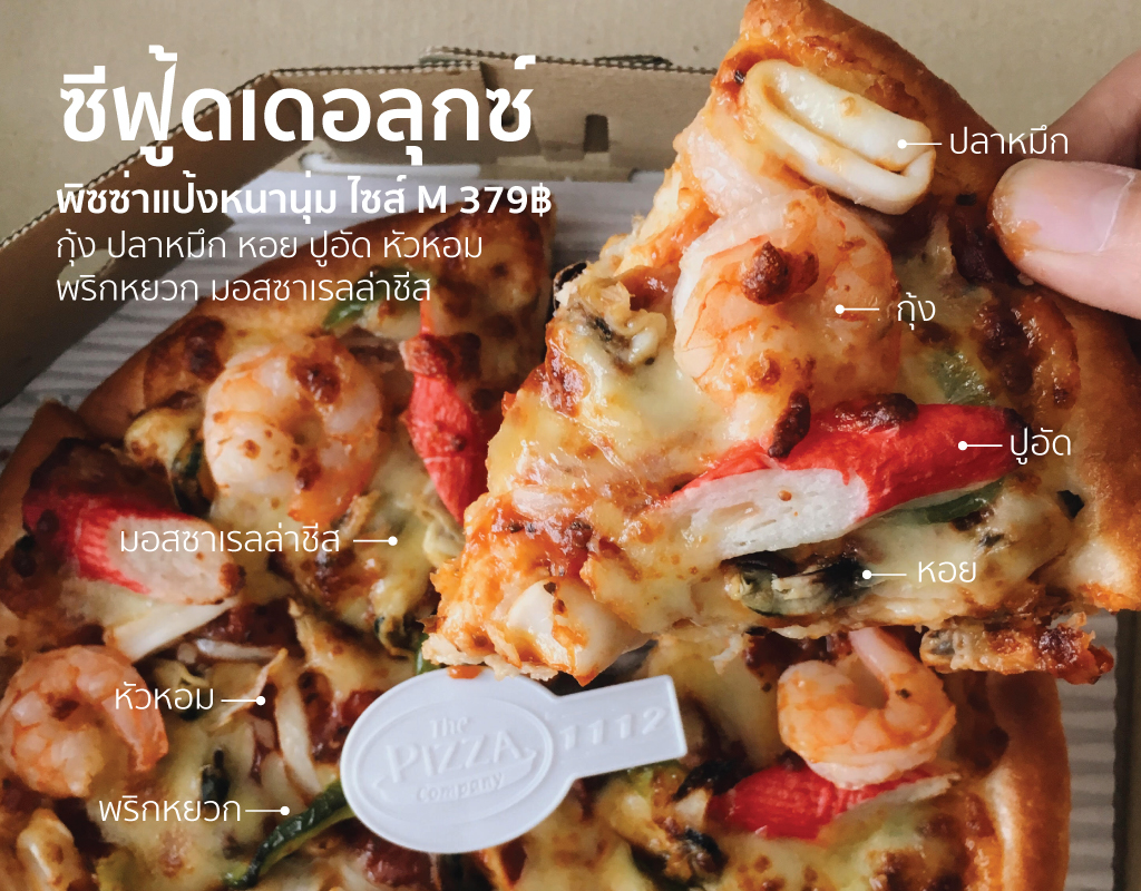 the pizza company, ซีฟู้ดเดอลุกซ์