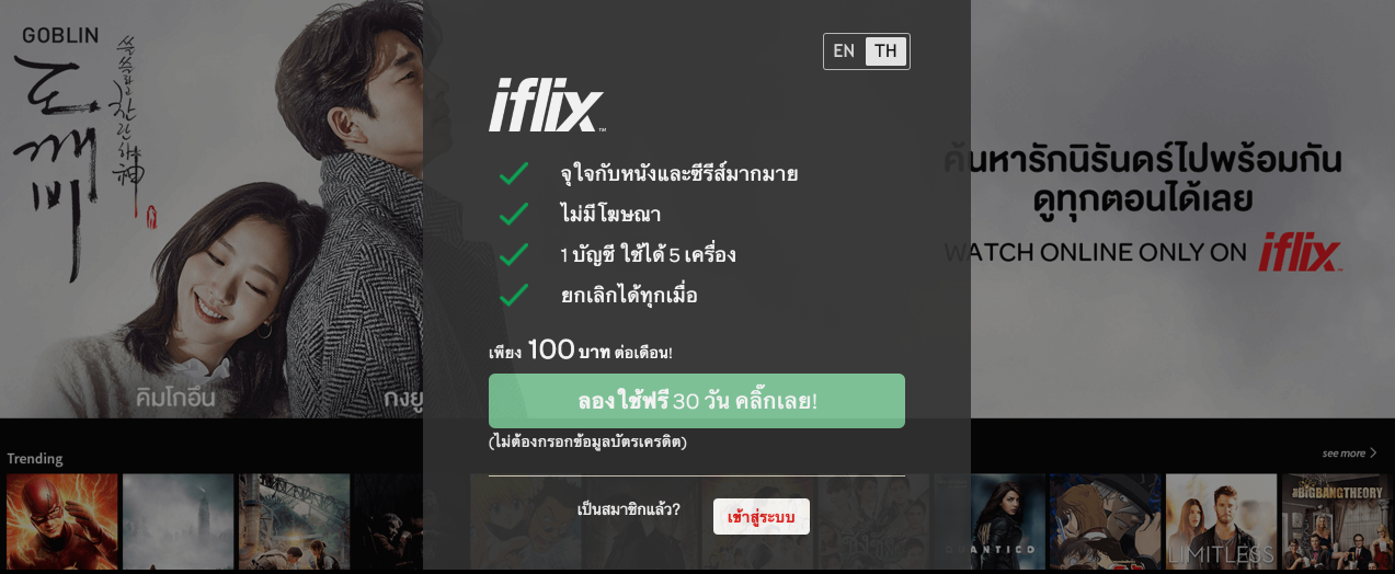 iflix-cover