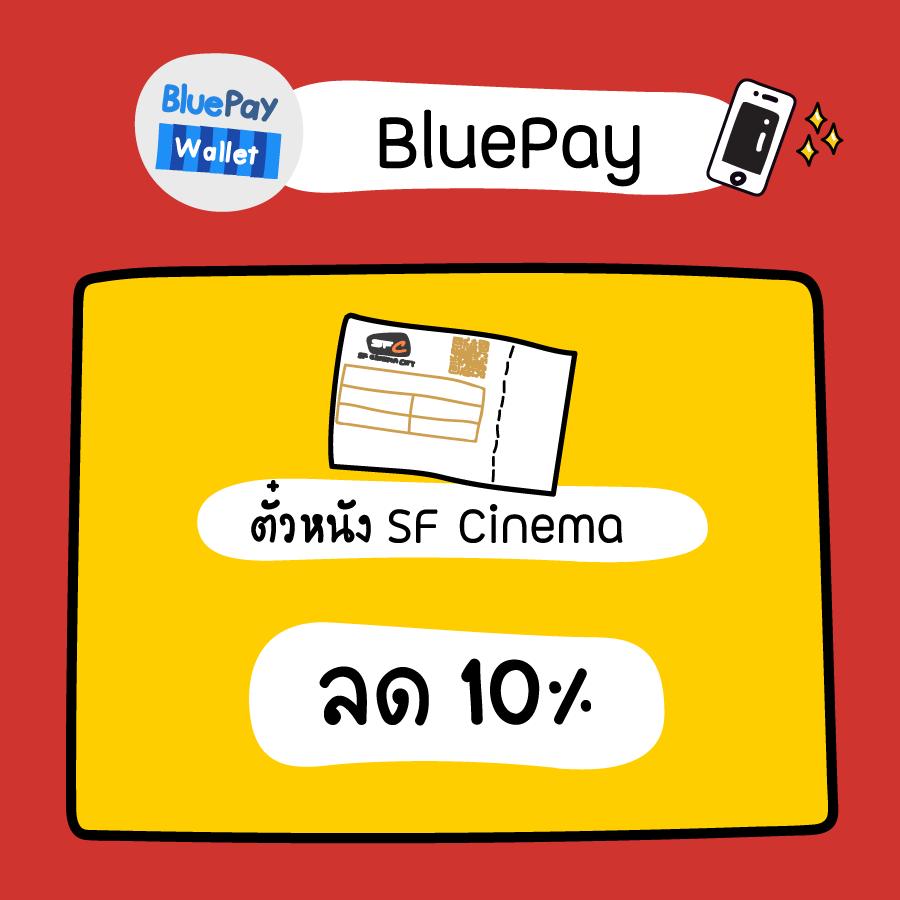 ตั๋วหนังถูก