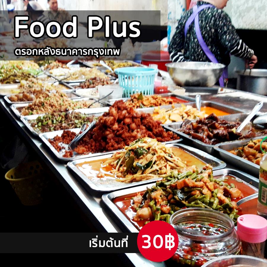 foodplus