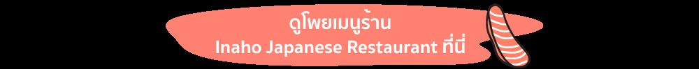 to-menu-Inaho-Japanese-Restaurant