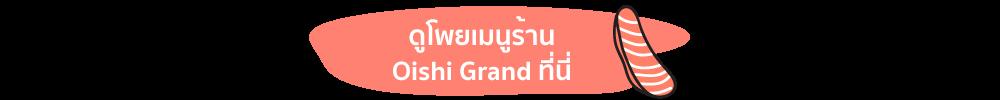 to-menu-Oishi-Grand