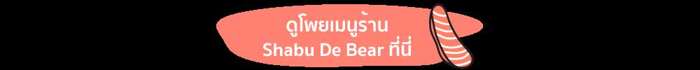 to-menu-Shabu-De-Bear