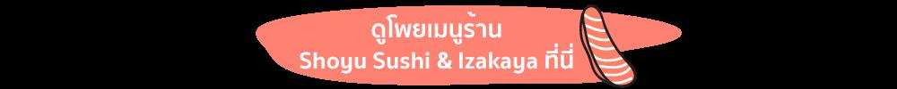 to-menu-Shoyu-Sushi-Izakaya