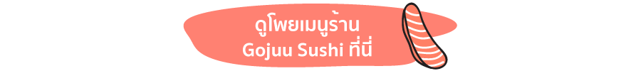 to-menu-gojuu