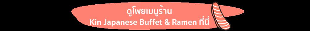 to-menu-kin