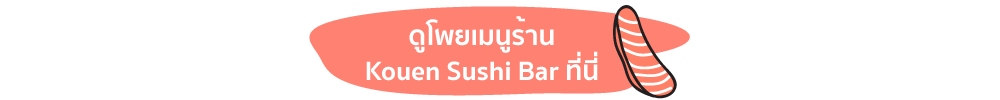 to-menu-kouen