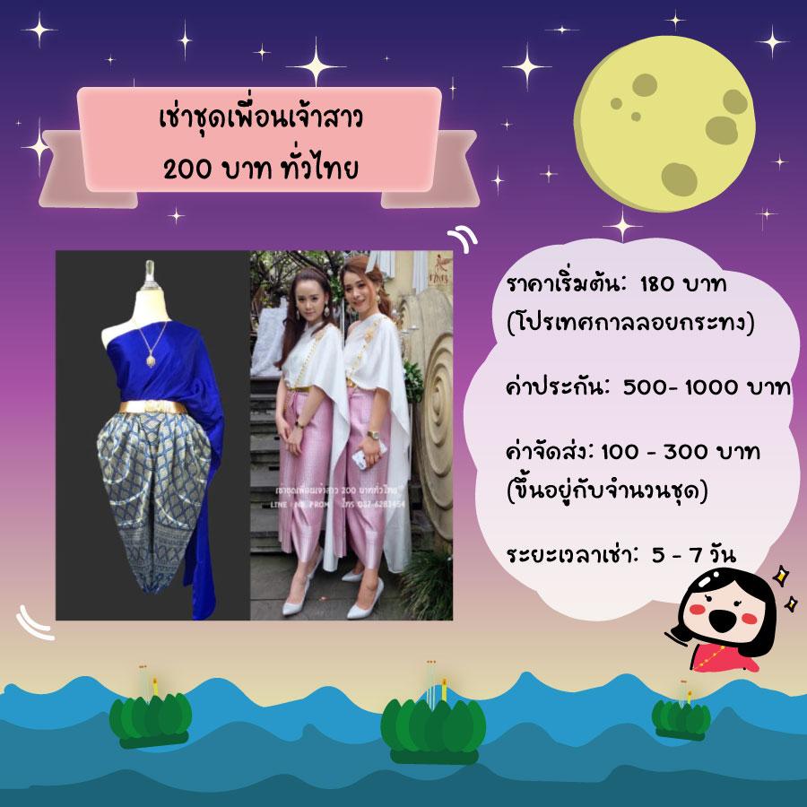 ร้านเช่าชุดไทย