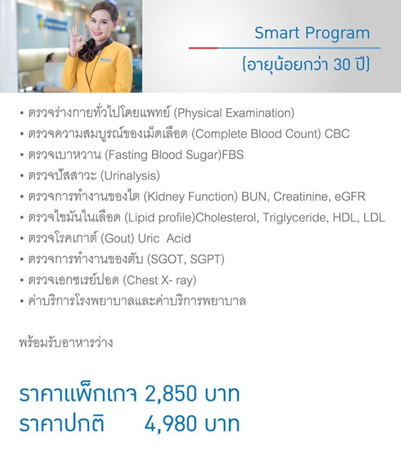 ตรวจสุขภาพ ธนบุรี