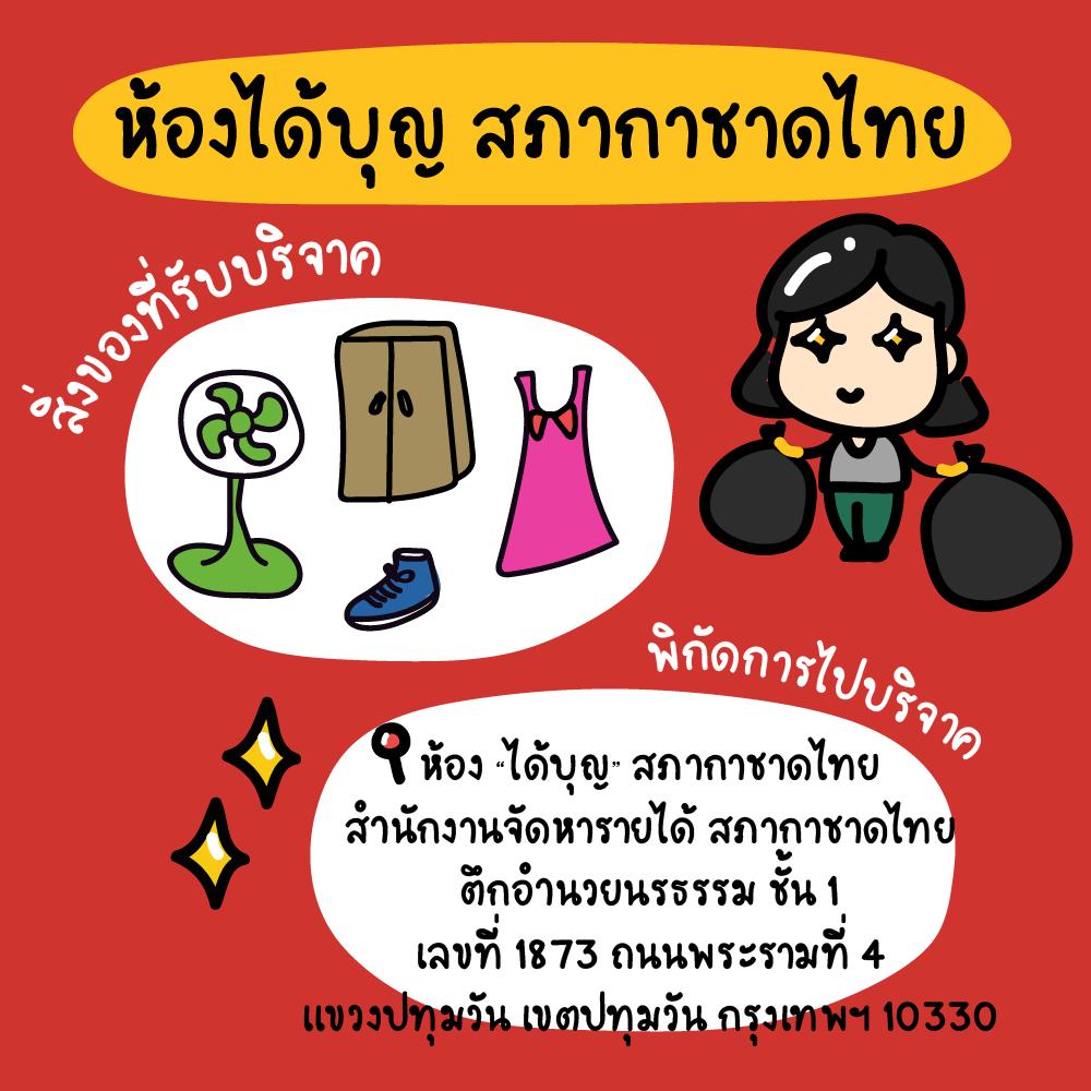 บริจาคของ สภากาชาดไทย