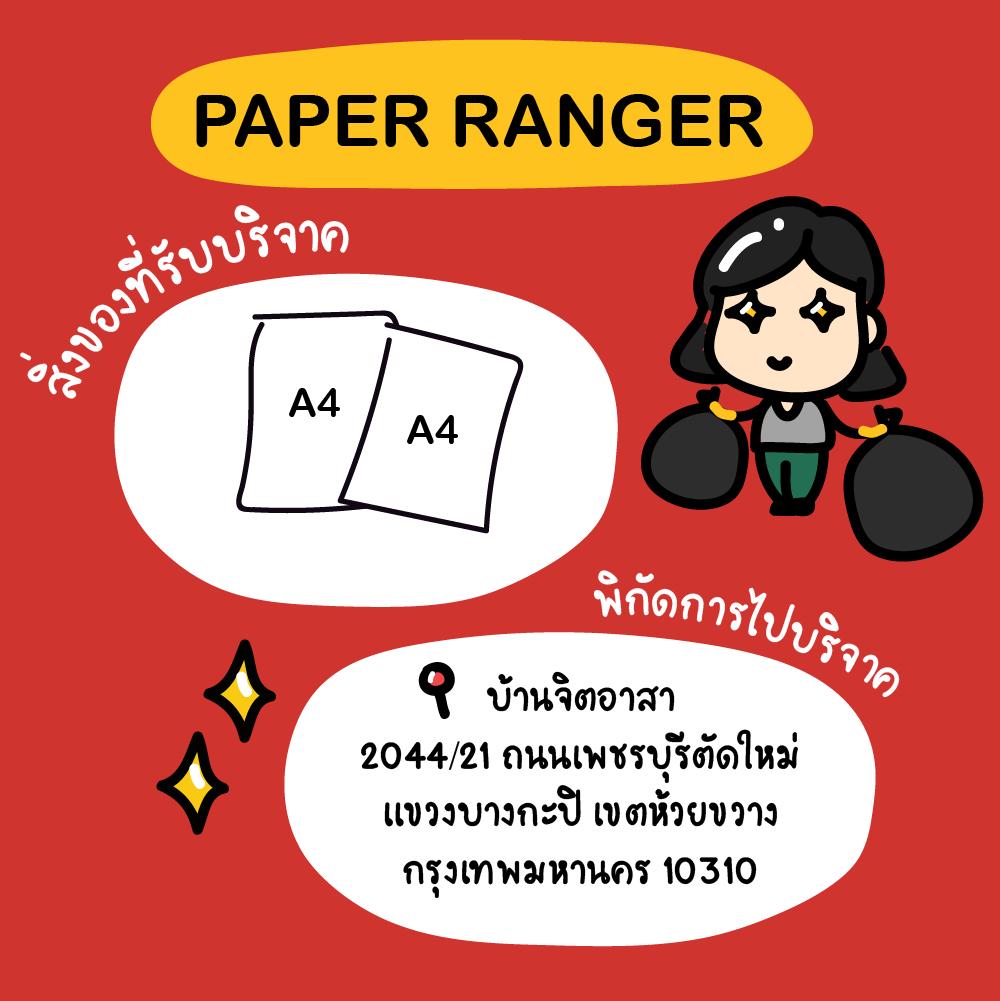 บริจาคของ paper ranger
