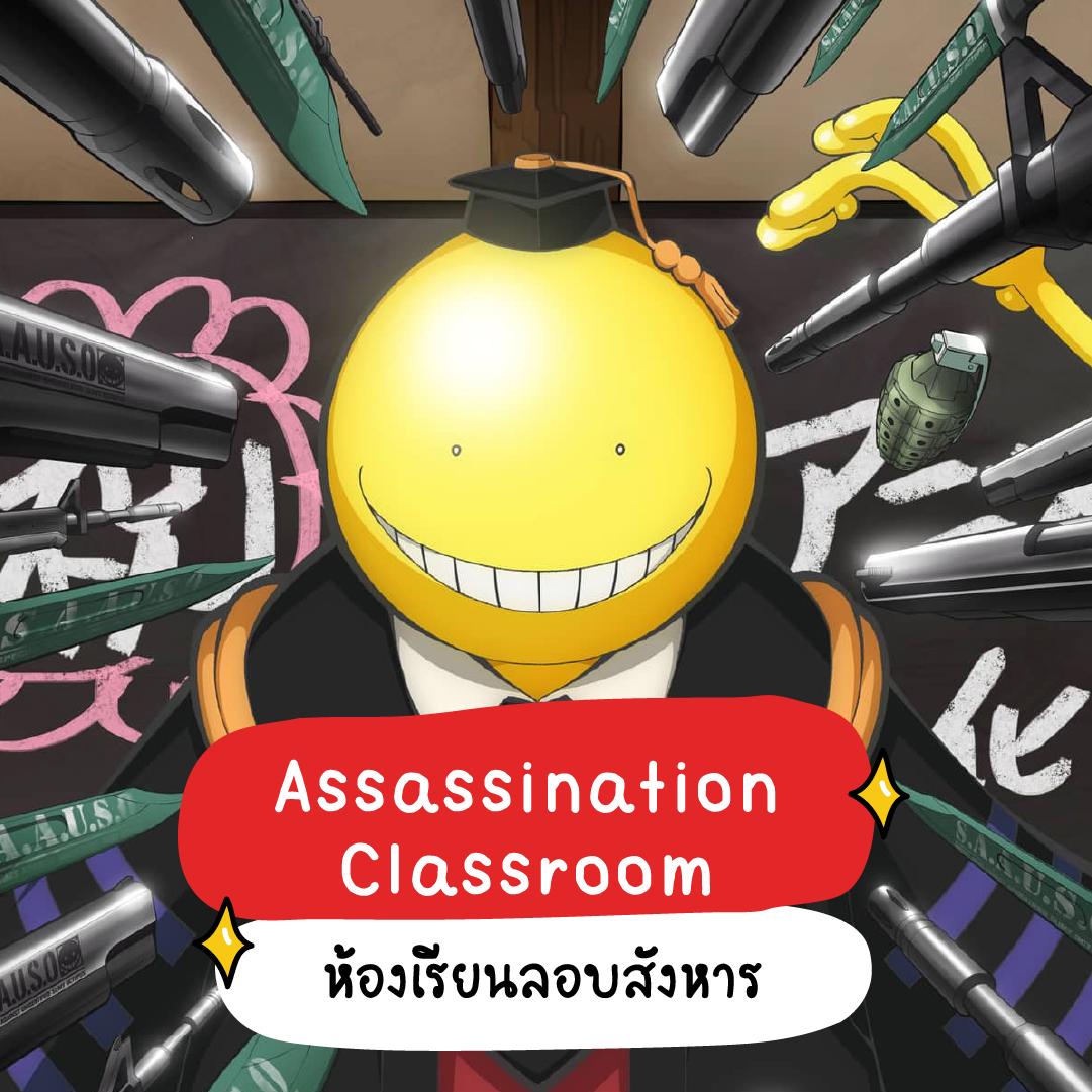 assassination classroom ซับไทย