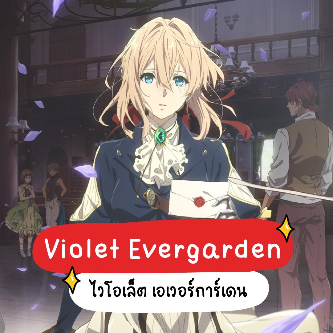 violet evergarden ซับไทย