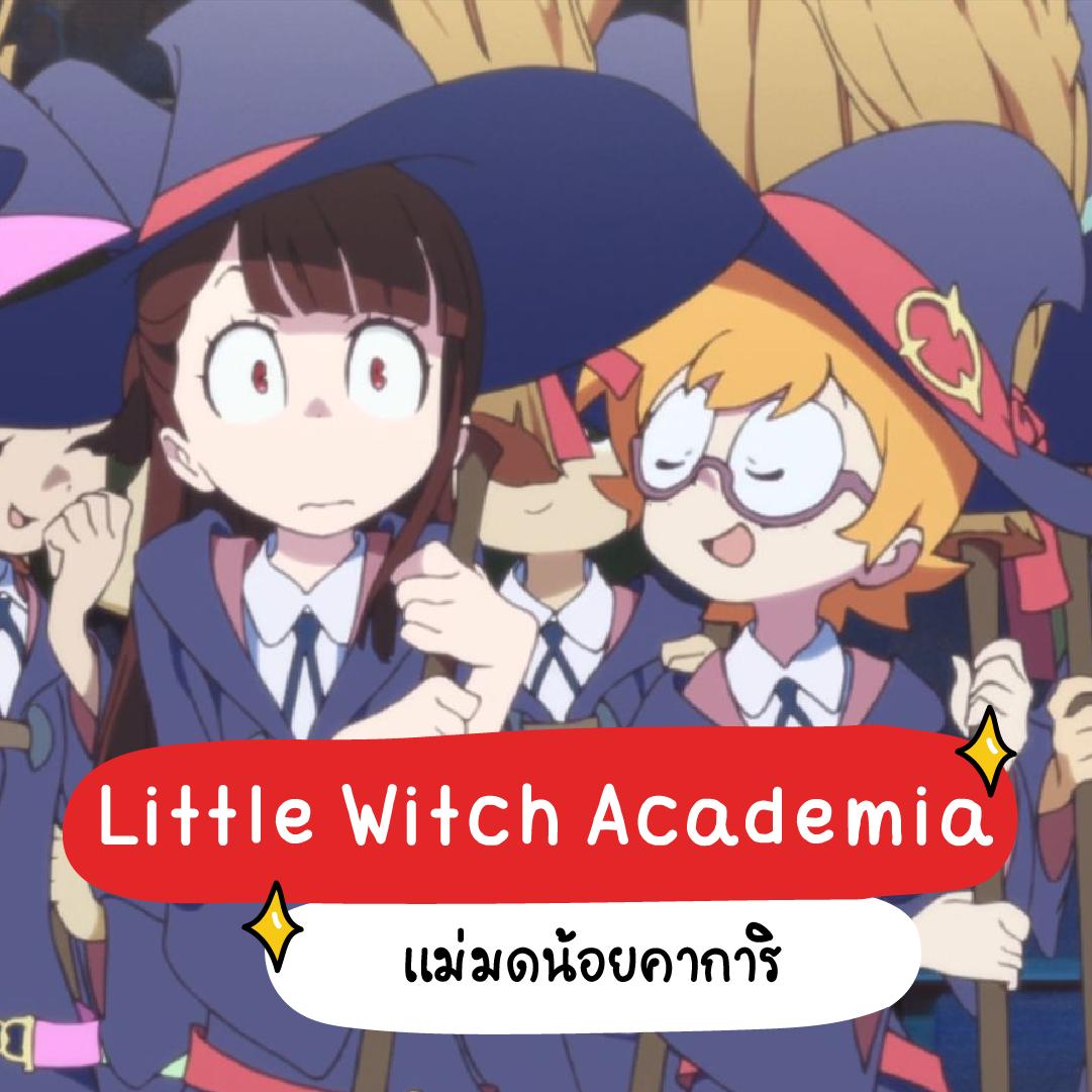 little witch academia ซับไทย