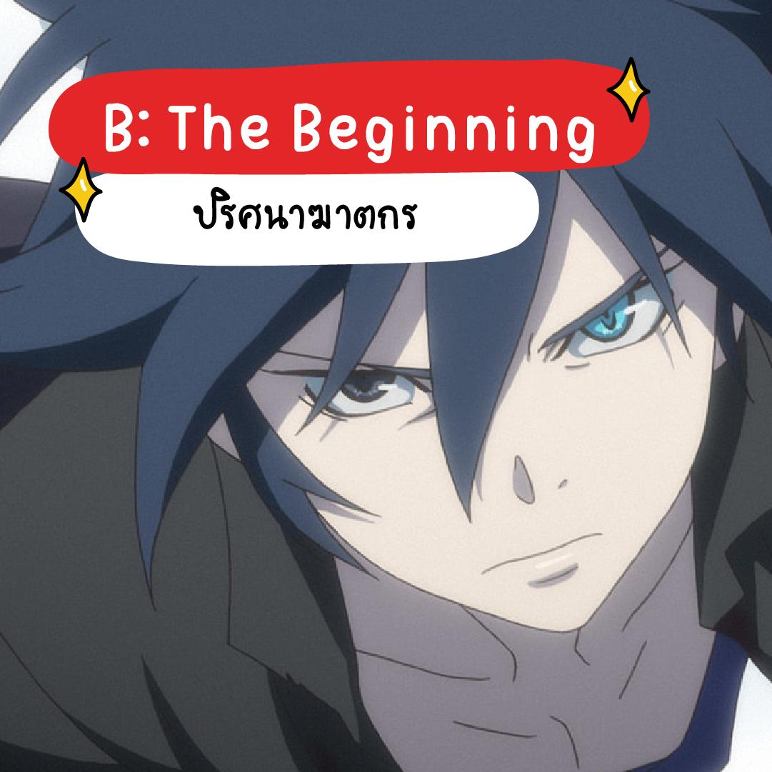 b the beginning ซับไทย