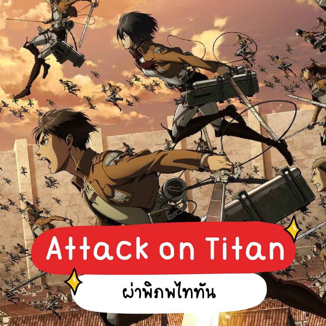 attack on titan ซับไทย