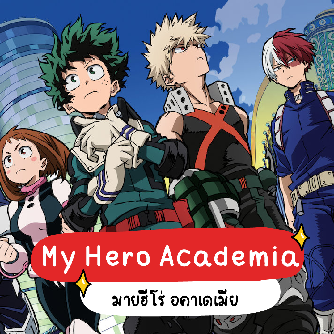 my hero academia ซับไทย