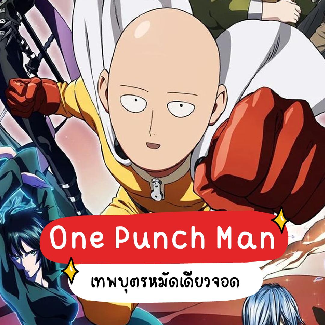 one punch man ซับไทย