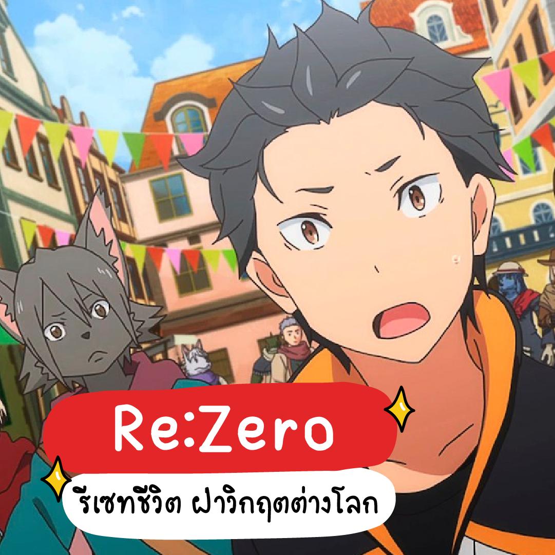 re zero ซับไทย